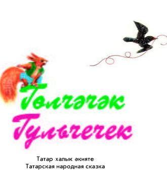 юмор шоу татарский
